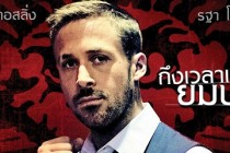 Veja o novo pôster internacional de Only God Forgives, thriller criminal com Ryan Gosling