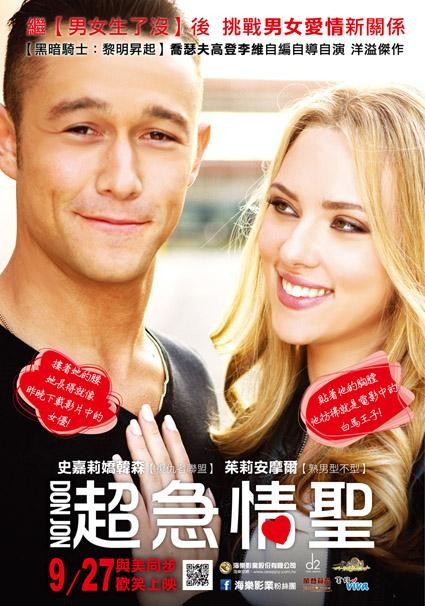 Don Jon-Official Poster Banner PROMO INTERNATIONAL-29AGOSTO2013