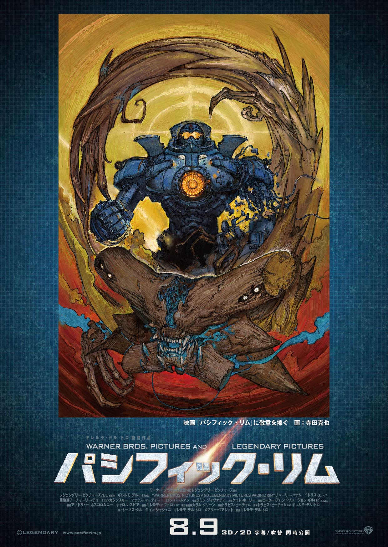Pacific-Rim-Banner-Poster-Official-PROMO-POSTER-JAPAN_TERADA-12AGOSTO2013