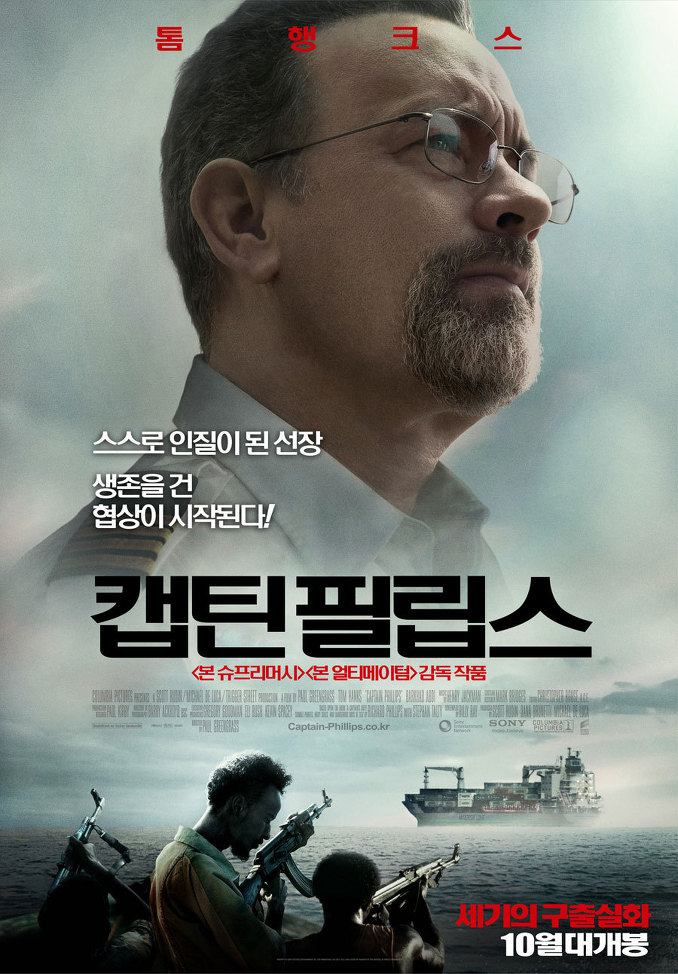 Captain Phillips-Official Poster Banner PROMO INTERNATIONAL-10SETEMBRO2013