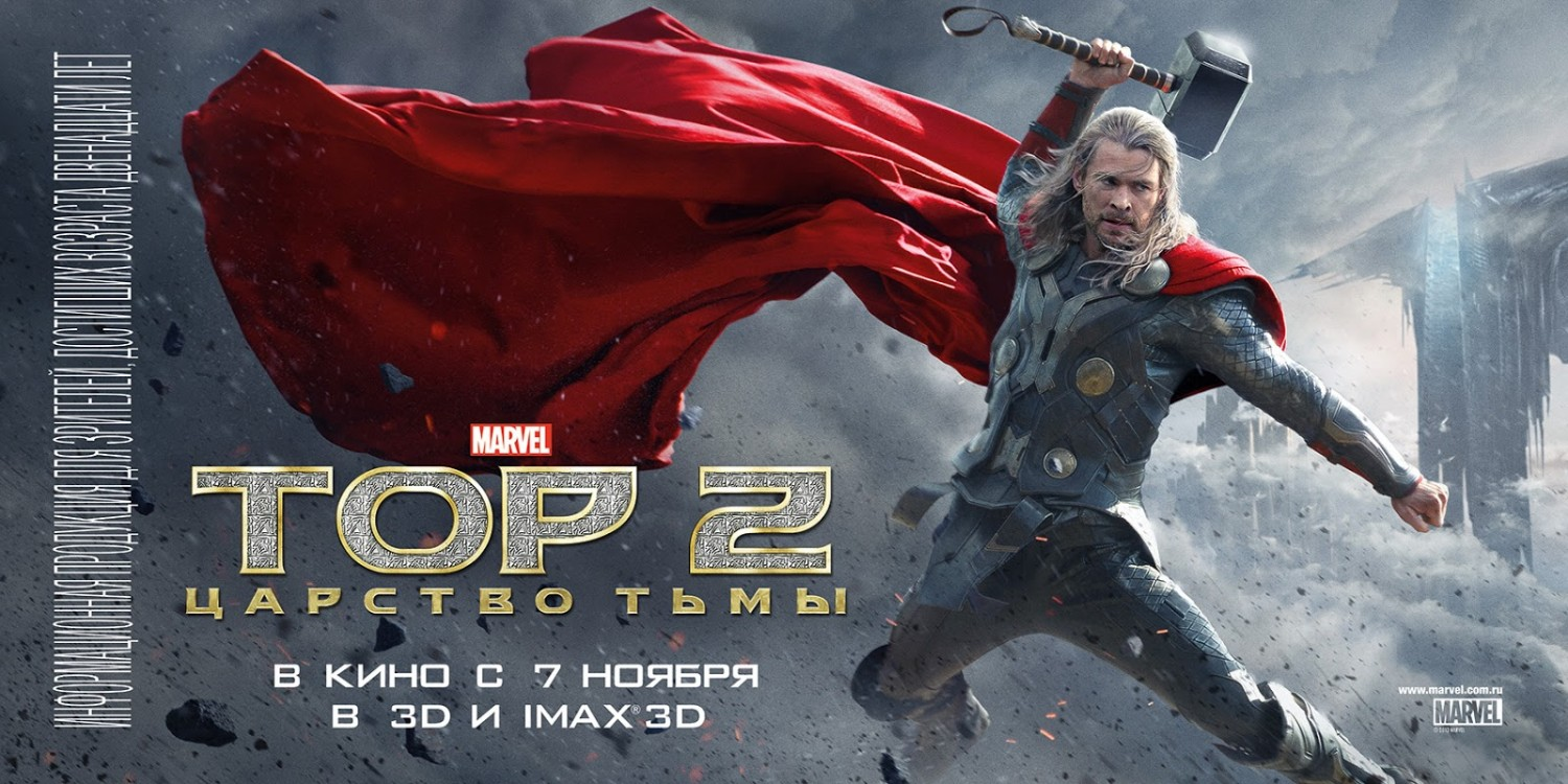 Thor The Dark World-Offcial Poster Banner PROMO BANNER-09SETEMBRO2013
