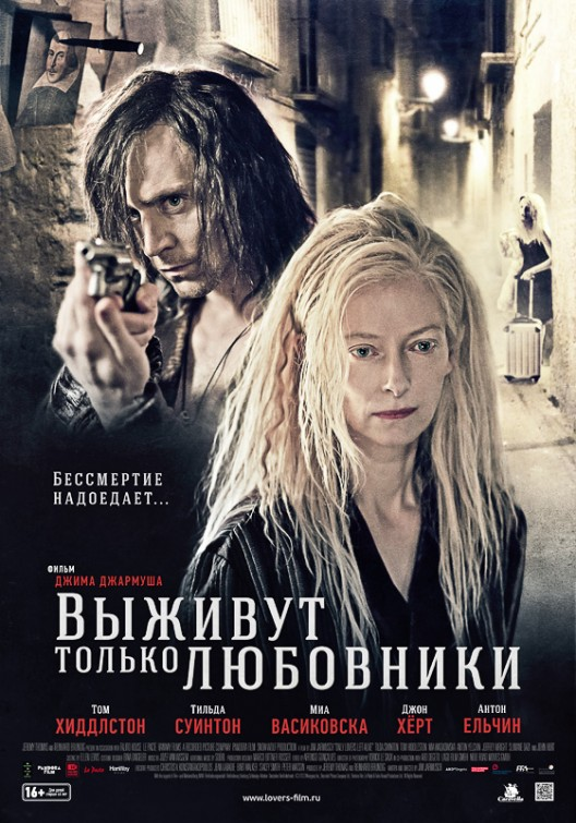 Only Lovers Left Alive-Official Poster Banner PROMO POSTER INTERNATIONAL-19NOVEMBRO2013