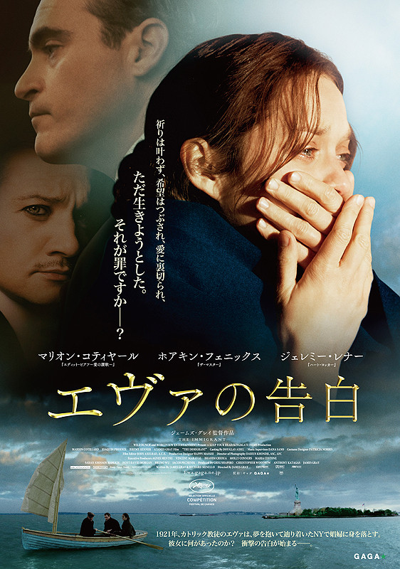 THE IMMIGRANT-Official Poster Banner PROMO POSTER INTERNATIONAL-29NOVEMBRO2013