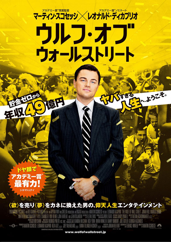 The Wolf of Wall Street-Official Poster Banner PROMO INTERNATIONAL-28NOVEMBRO2013