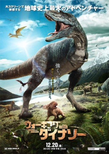 Walking With Dinosaurs 3D-Official Poster Banner PROMO INTERNATIONAL-12NOVEMBRO2013