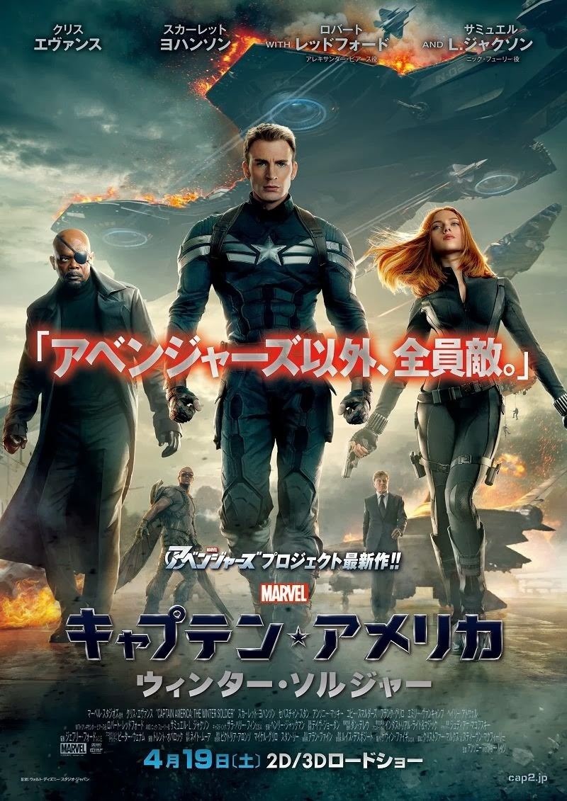 Captain America The Winter Soldier-Official Poster Banner PROMO XLG-24FEVEREIRO2014