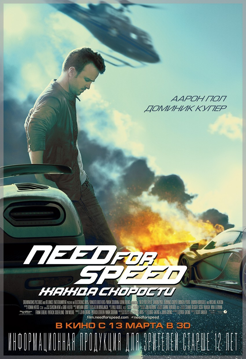 Need for Speed-Official Poster Banner PROMO INTERNATIONAL XLG-07FEVEREIRO2014