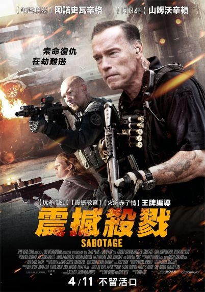 Sabotage-Official Poster Banner PROMO POSTER INTERNATIONAL-27FEVEREIRO2014