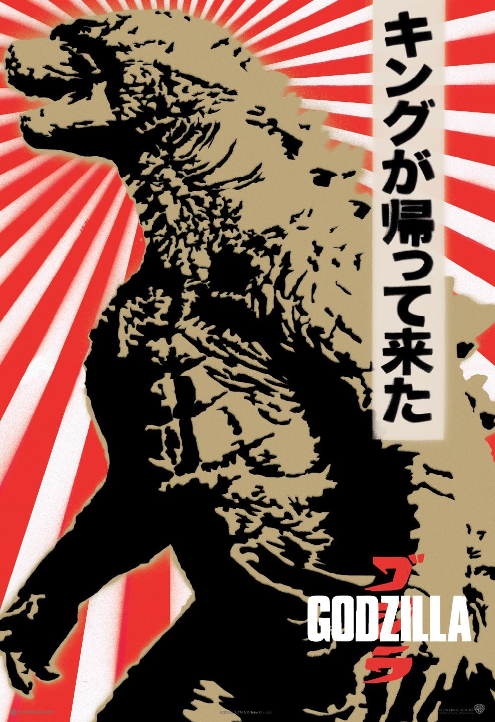 Godzilla-Official Poster Banner PROMO XLG-15ABRIL2014
