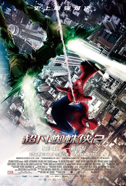 The Amazing Spider-Man 2-Official Poster Banner PROMO INTERNATIONAL-11ABRIL2014-01