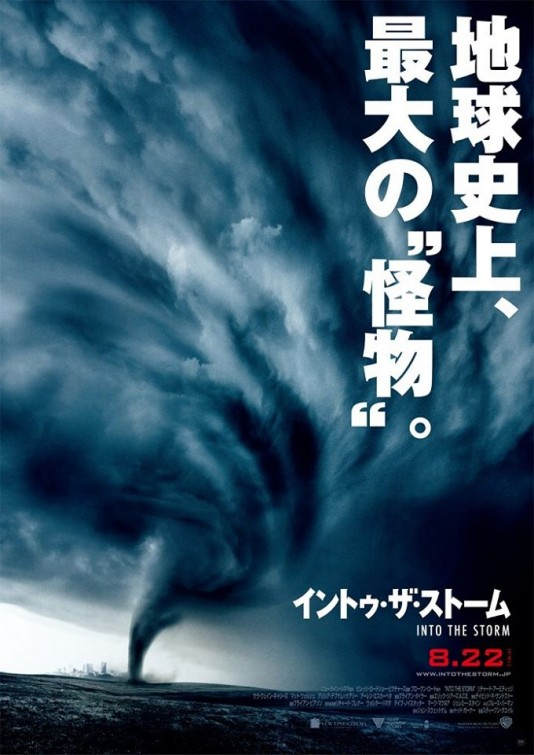 Into the Storm-Official Poster Banner PROMO SMALL-27MAIO2014-01