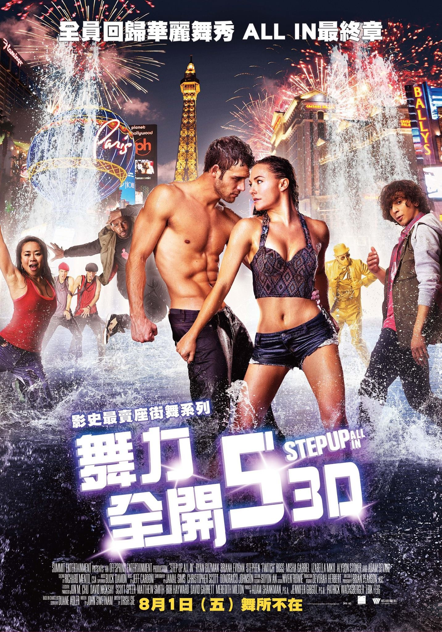 Step Up All In-Official Poster Banner PROMO XLG-17JUNHO2014