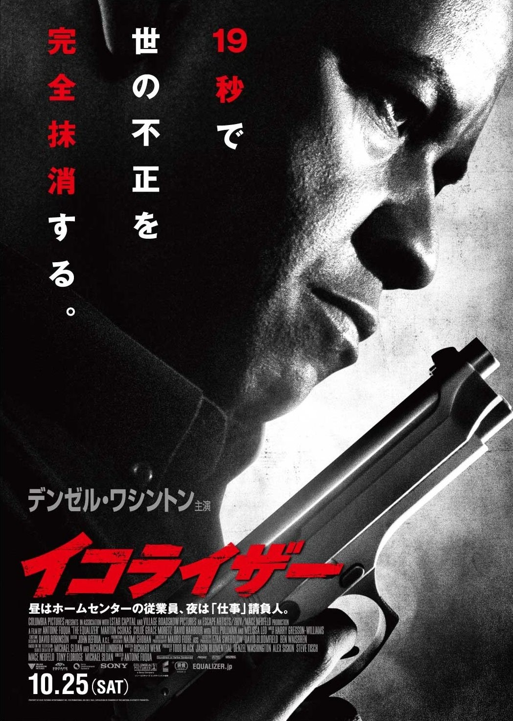The Equalizer-Official Poster Banner PROMO XLG-04AGOSTO2014