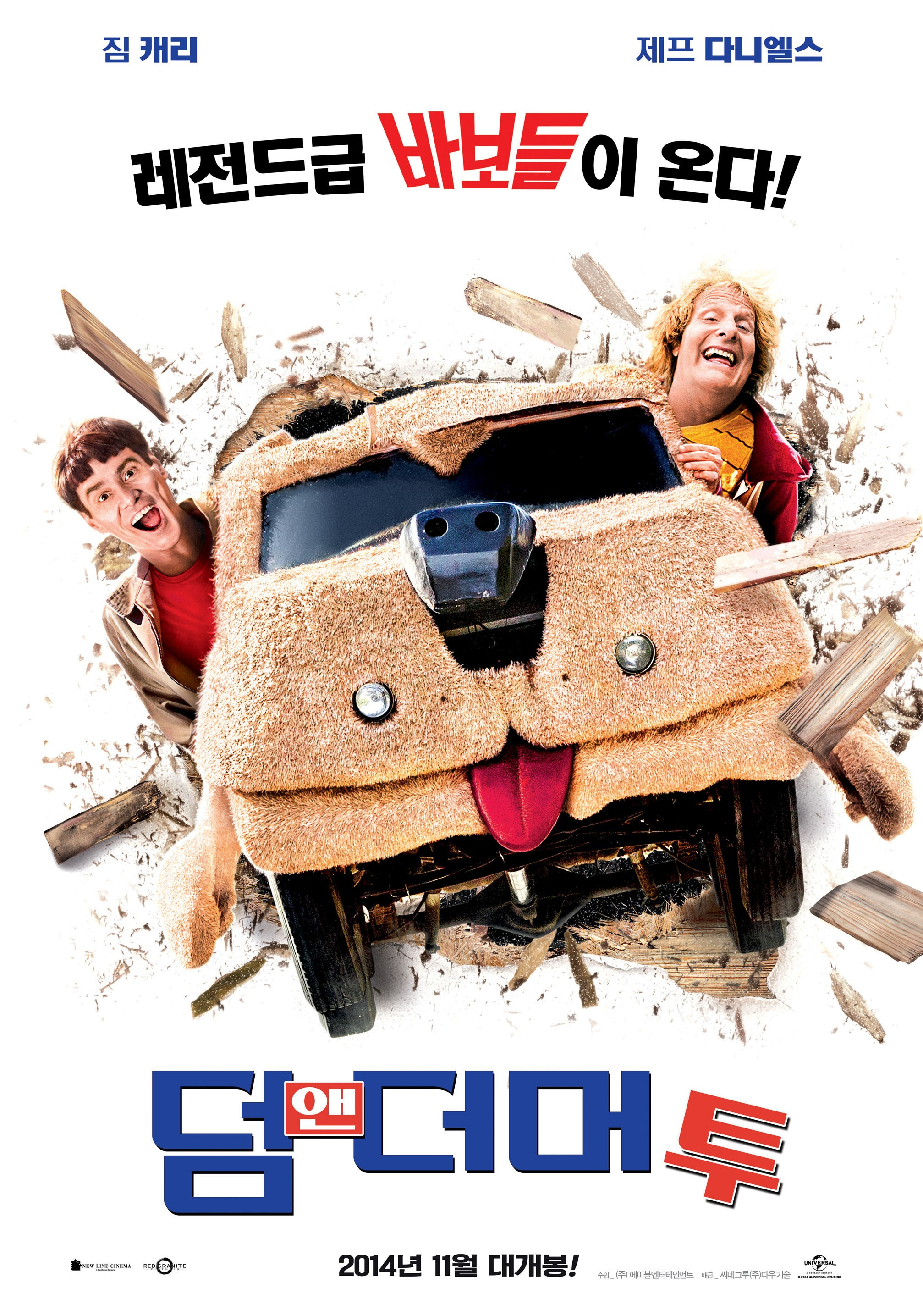 Dumb and Dumber To-Official Poster Banner XXLG-21OUTUBRO2014
