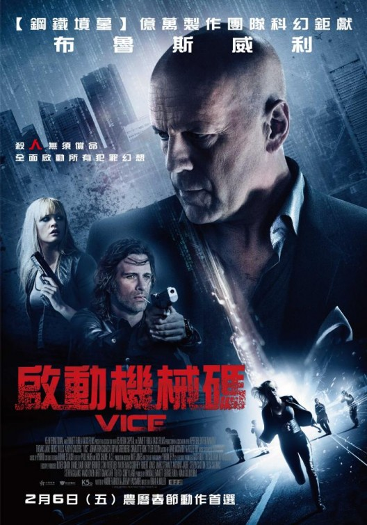 VICE-Official Poster Banner PROMO-27DEZEMBRO2014-01