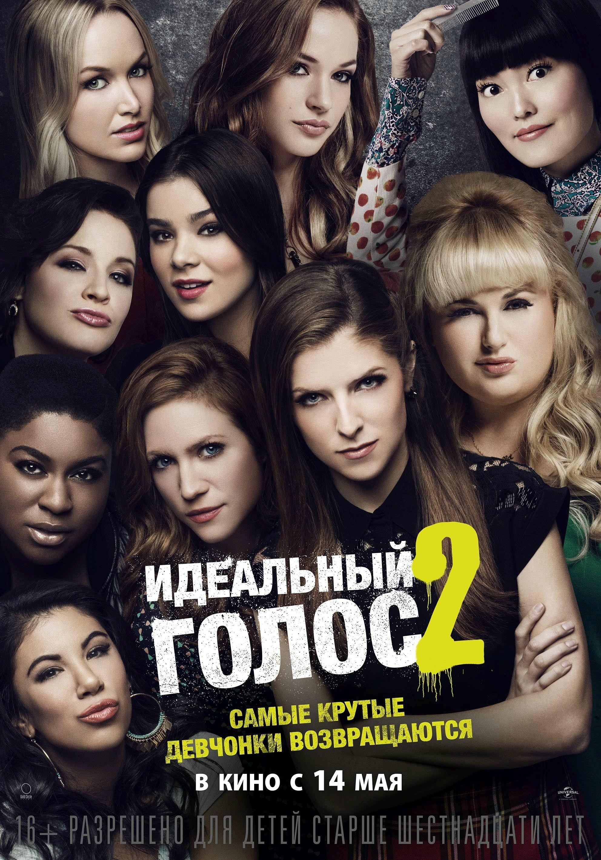 Pitch Perfect 2-Poster-06Abril2015-02