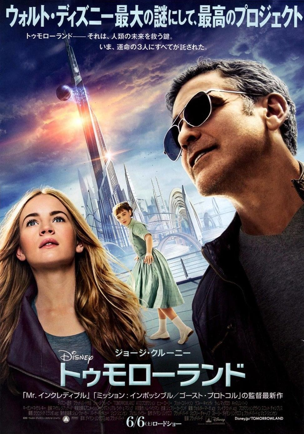 Tomorrowland-Poster-03Abril2015-02
