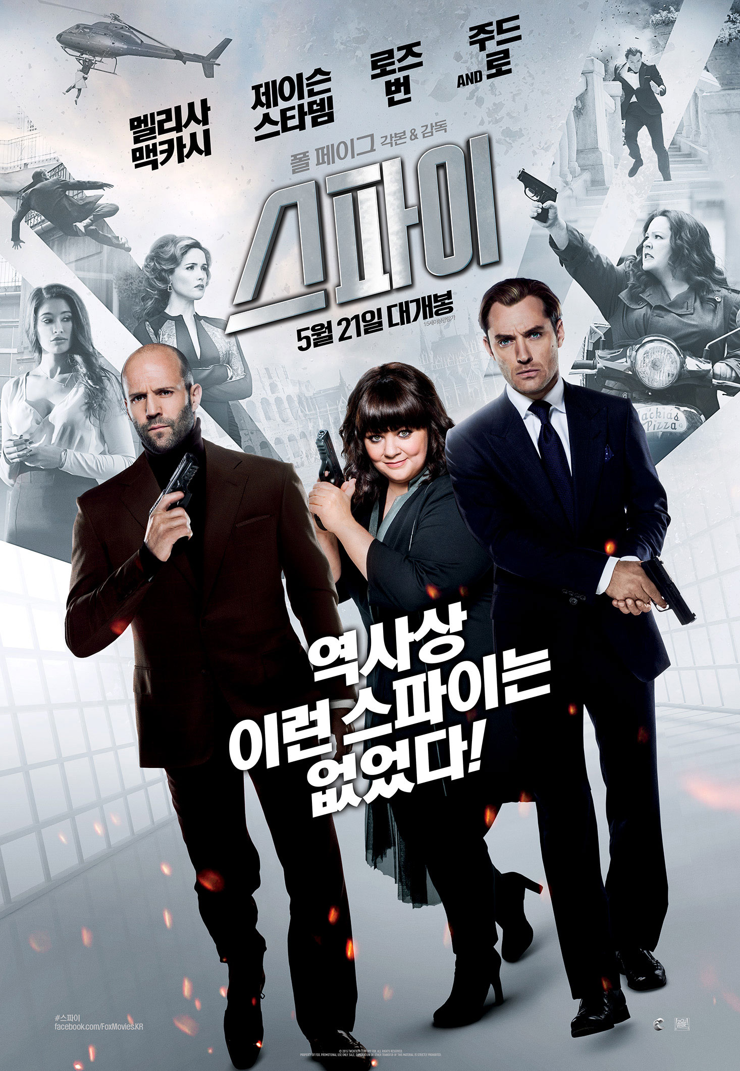 Spy-International Poster-08Maio2015-01