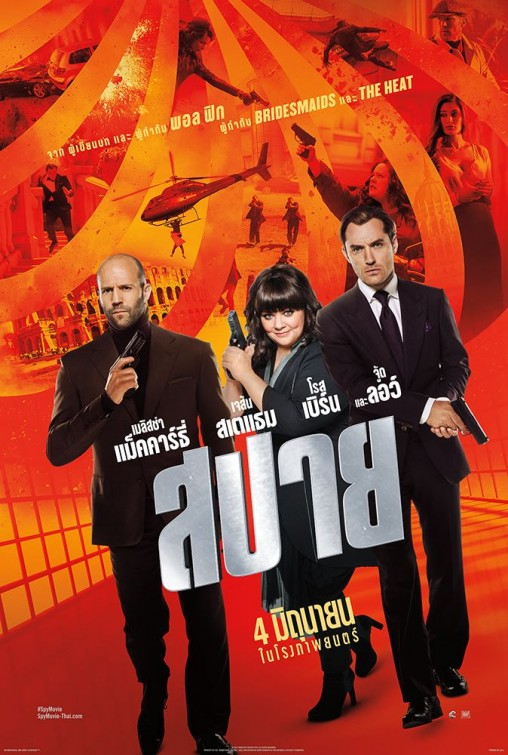 Spy-International Poster-08Maio2015-02