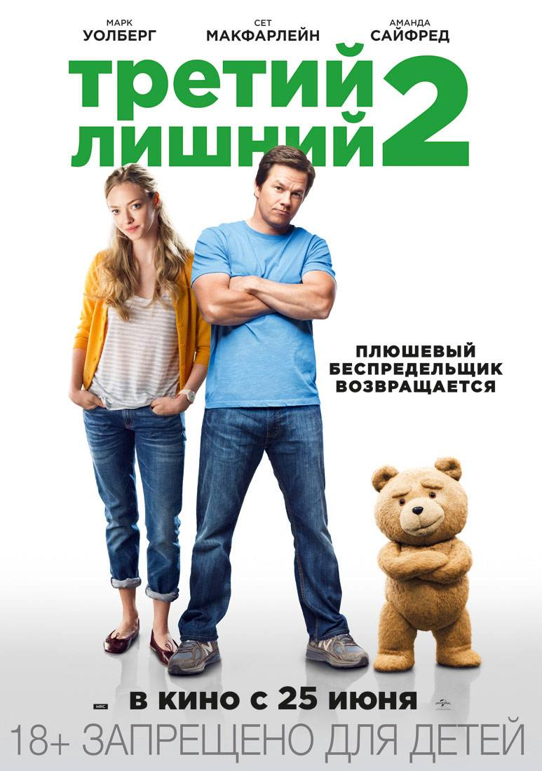 TED 2-Poster-28Maio2015-02