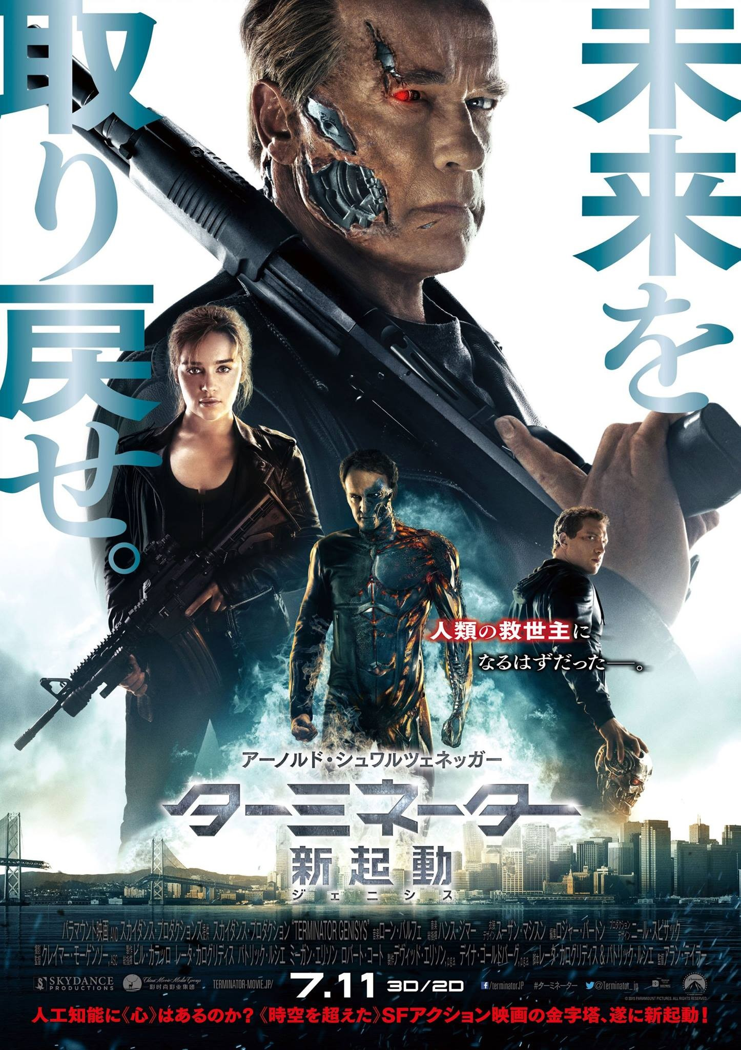 Terminator Genisys-International Poster-25Maio2015