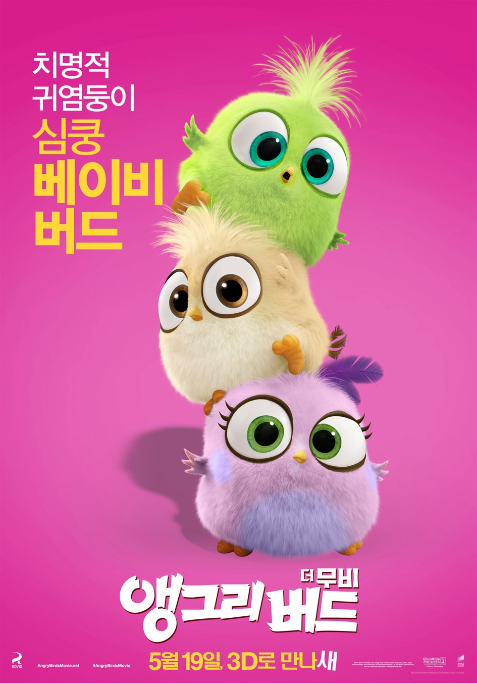 The Angry Birds Movie-29Abril2016 (3)