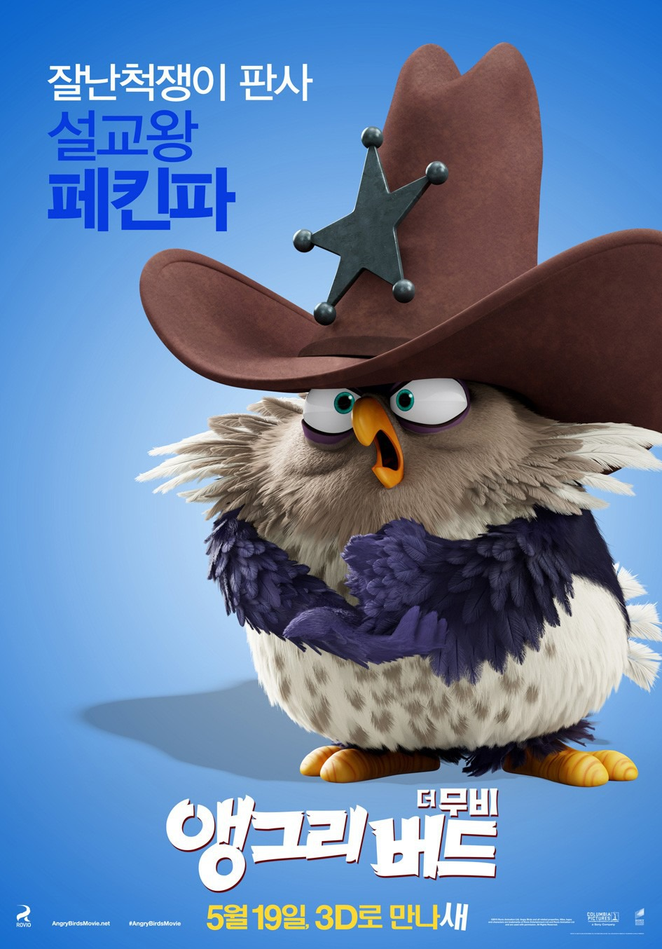 The Angry Birds Movie-29Abril2016 (4)