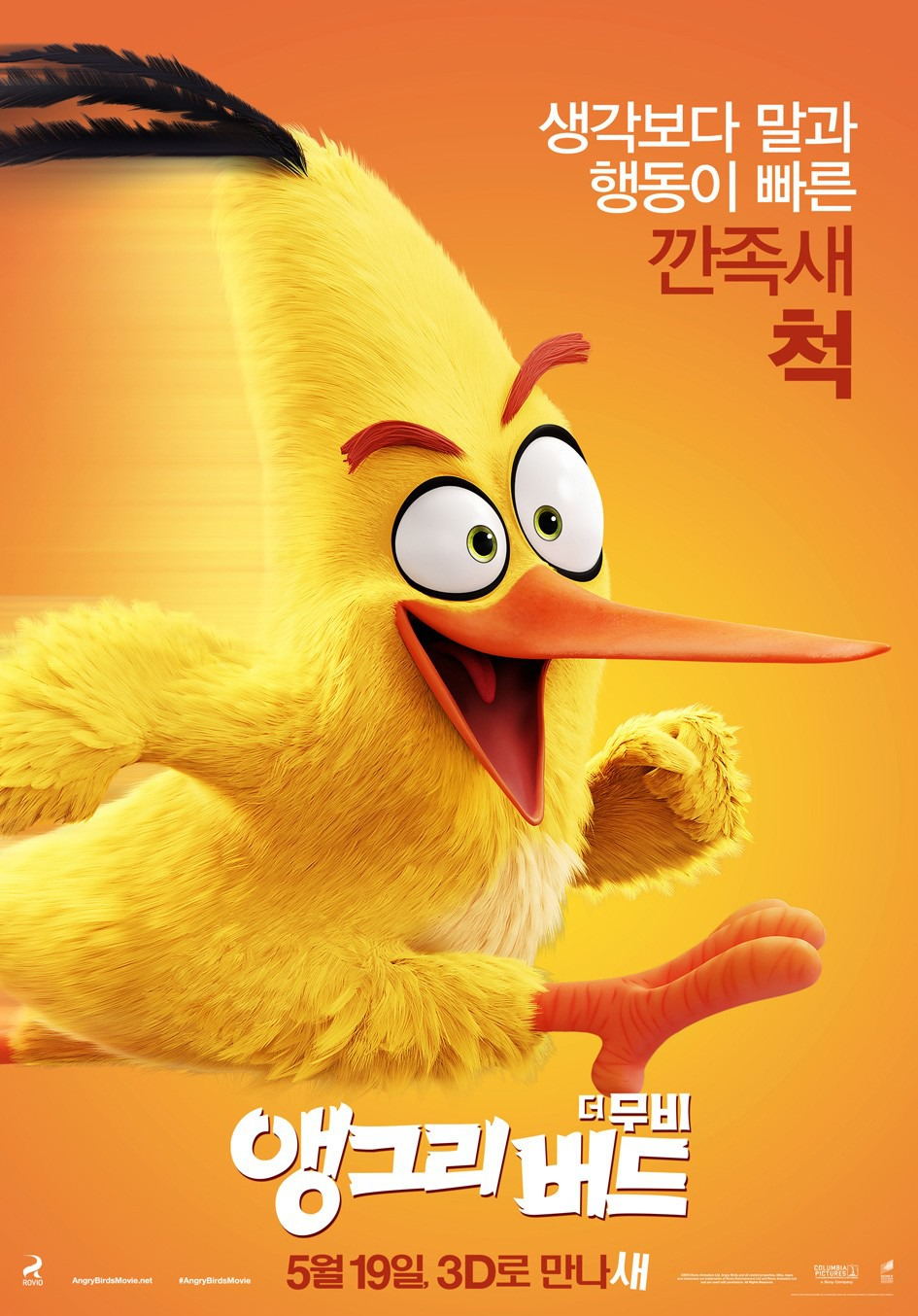 The Angry Birds Movie-29Abril2016 (5)