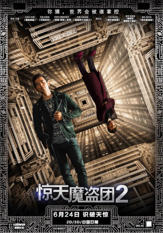 Now You See Me 2-XXLG-30Maio2016-2