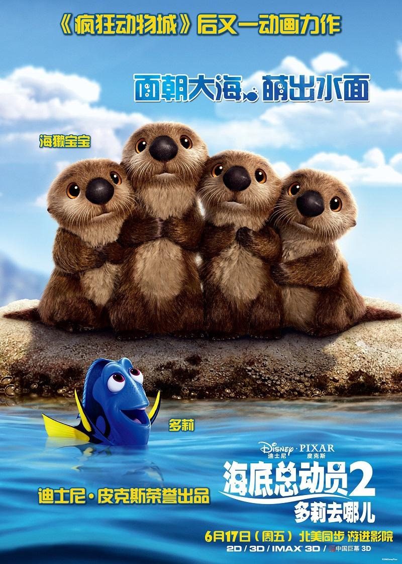 Finding Dory-XLG International-16Junho2016-1