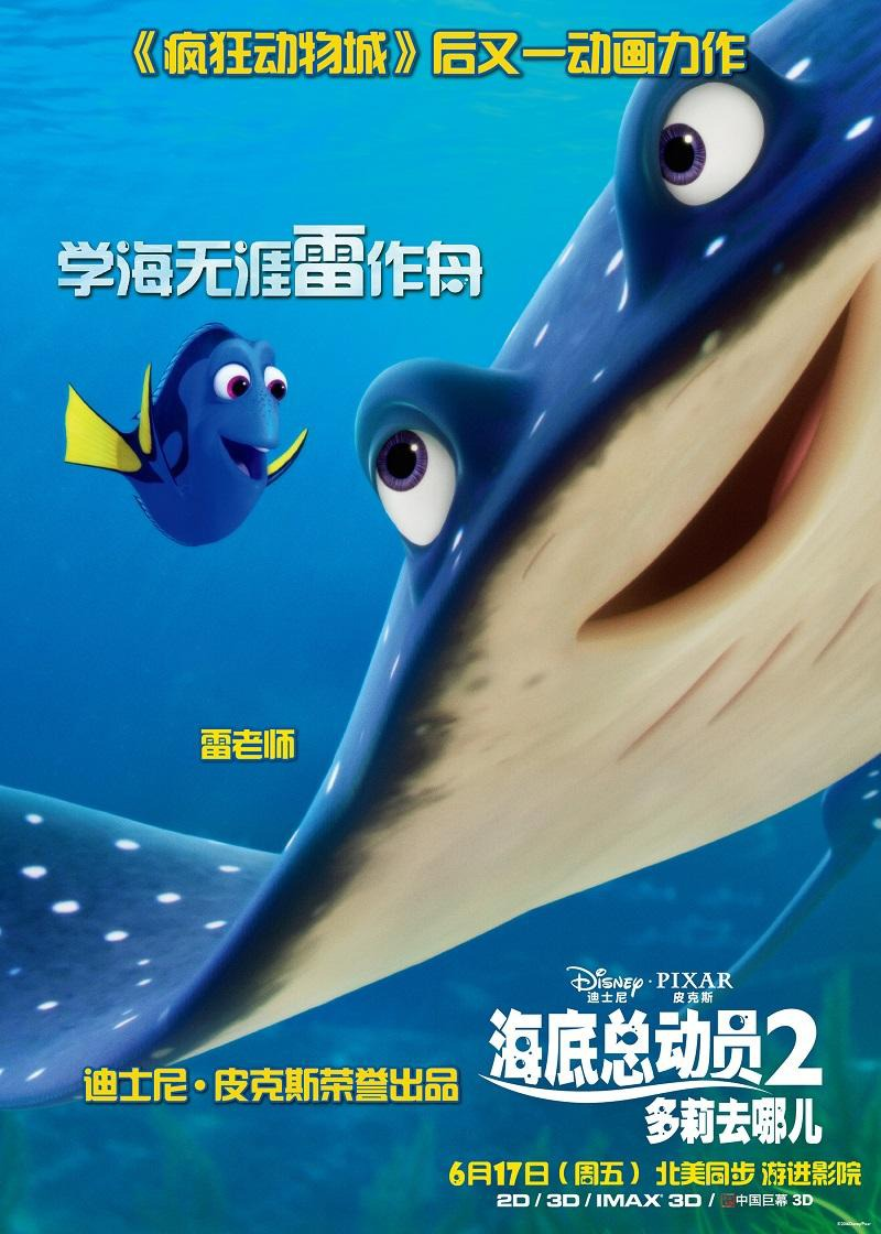 Finding Dory-XLG International-16Junho2016-3
