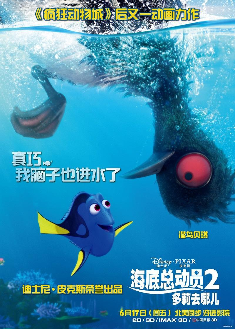 Finding Dory-XLG International-16Junho2016-4