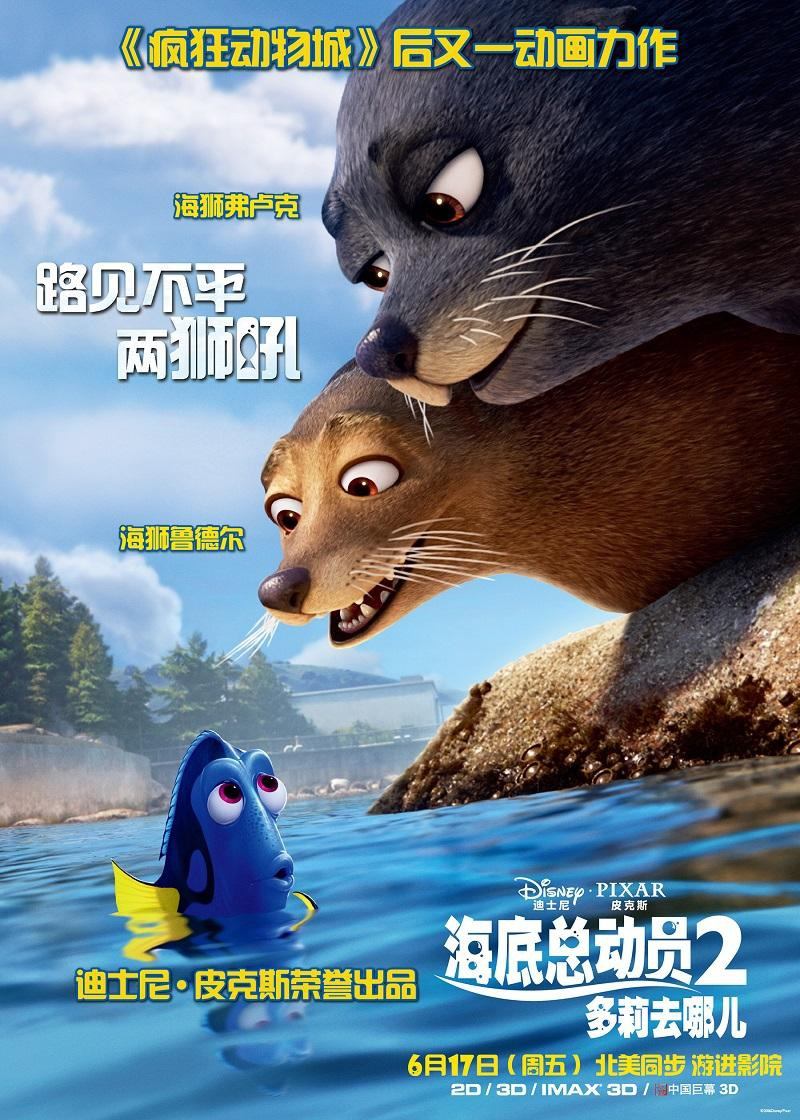Finding Dory-XLG International-16Junho2016-5