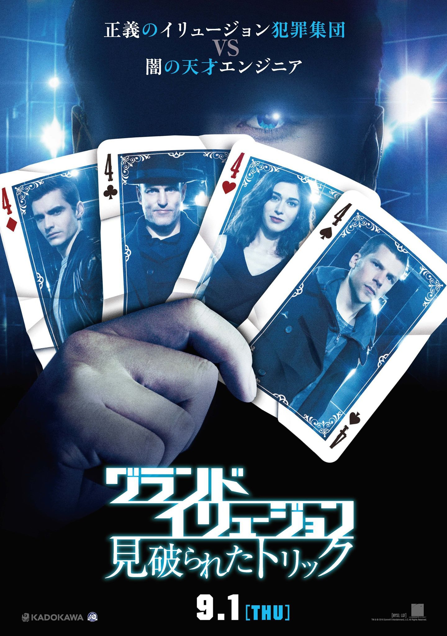Now You See Me 2-XXLG-03JUNHO2016-2
