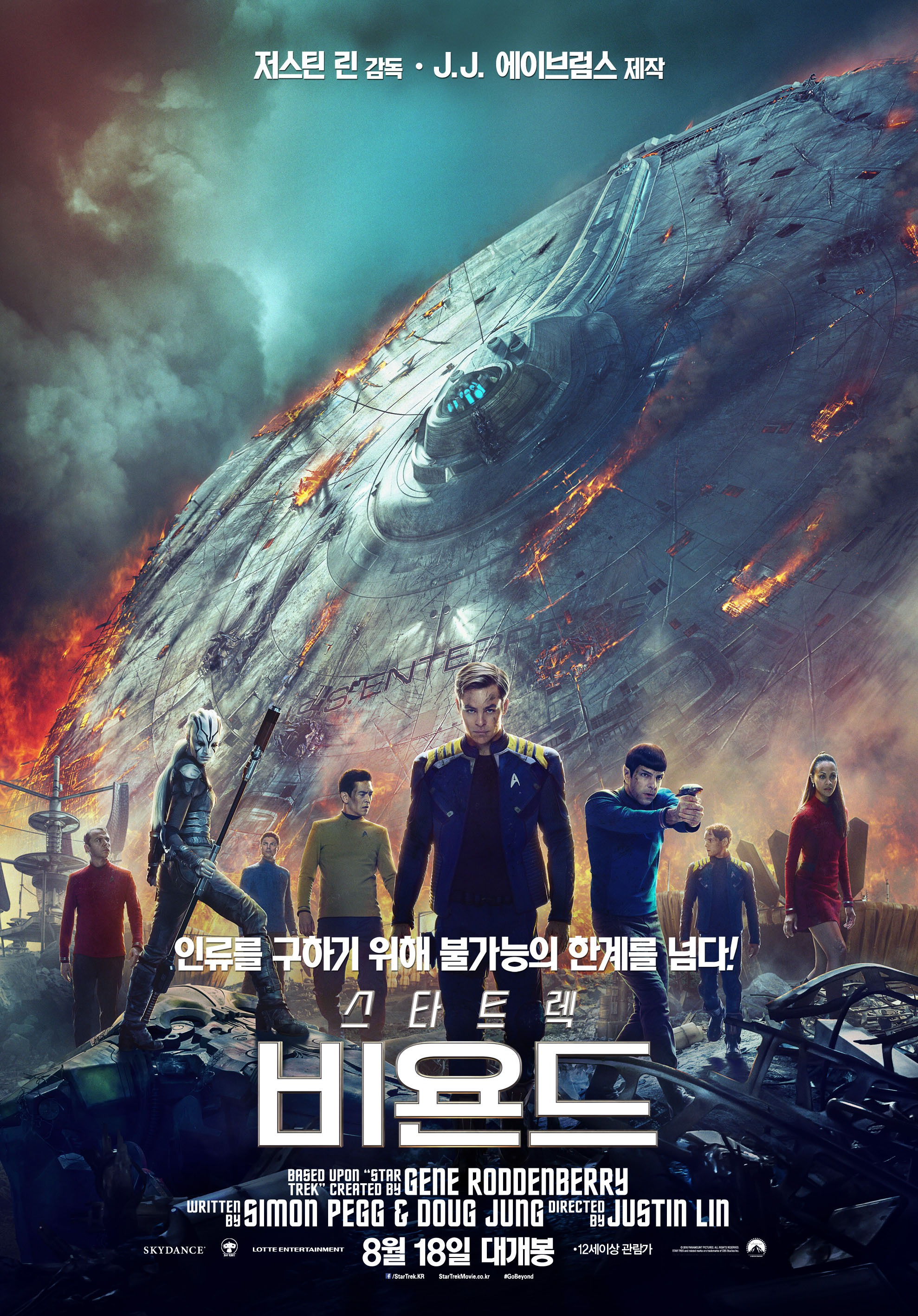 Star Trek Beyond-XXLG International-29Julho2016